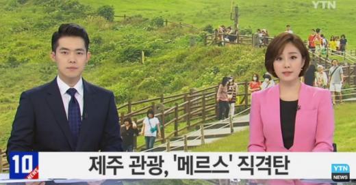 '제주 메르스' /사진=YTN뉴스 캡처