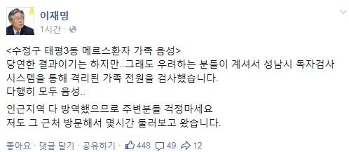 """이재명 성남시장, 메르스 상황 공유… """"든든한 성남의 모습"""""""