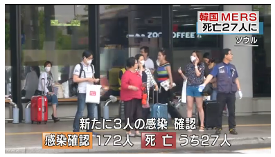 '메르스 현황' /자료=NHK 뉴스 캡처
