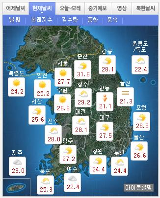 '오늘 날씨' /자료=기상청