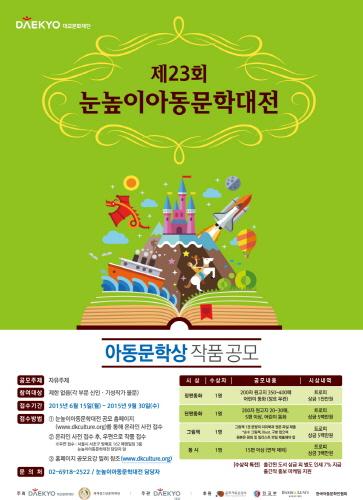 대교문화재단, '제23회 눈높이아동문학대전' 작품 공모