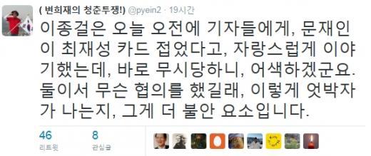 '문재인 이종걸' '최재성 사무총장 임명' /사진=변희재 트위터 캡처