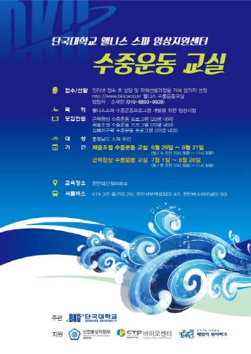 테딘패밀리워터파크, 단국대 웰니스 스파 수중운동교육 이벤트 개최