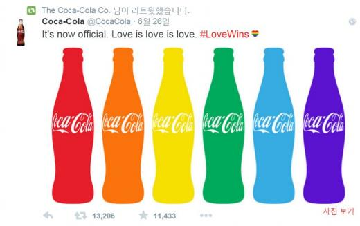 미국 동성결혼 합법화에 대한 코카콜라공식트위터
