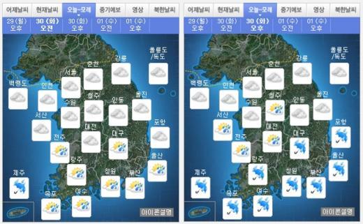 '오늘 날씨' 오늘(30일) 오전(왼쪽)·오후 날씨 /자료=기상청