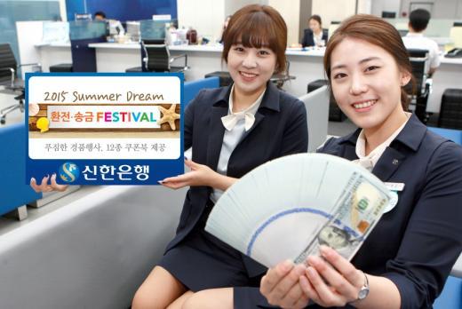 신한은행, '2015 Summer Dream 환전ㆍ송금 페스티벌' 실시