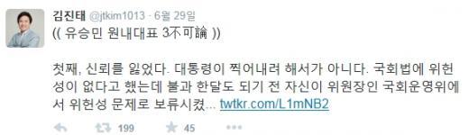 '유승민 사퇴요구' /사진=김진태 트위터 캡처