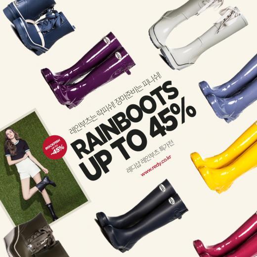 [내일부터] 락피쉬 레인부츠, 전품목 최대 45% 할인