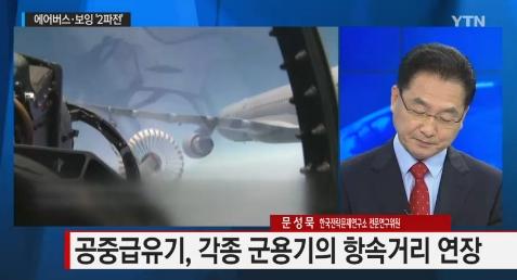 '공중급유기' /사진=YTN뉴스캡처