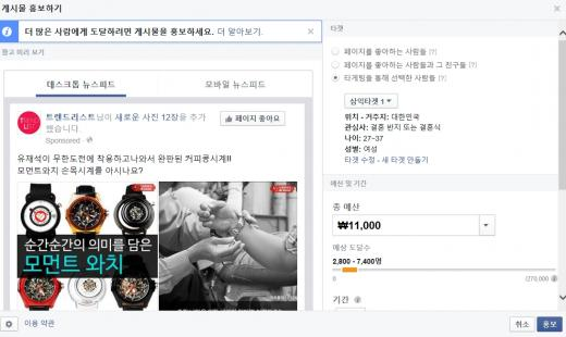 모바일 광고시장, '맞춤형 타겟팅 광고' 뜬다