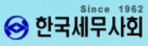 '한국세무사회'