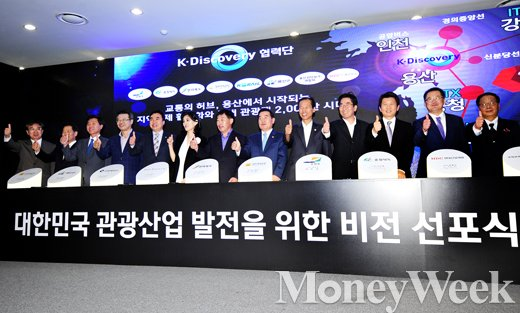 [MW사진] 대한민국 관광산업 발전 비전 선포식
