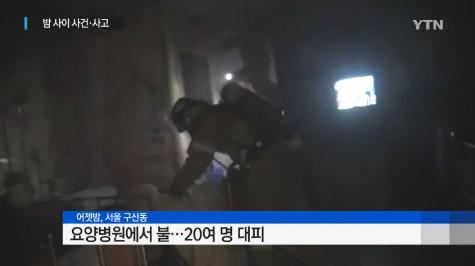 '은평구 요양병원 화재' /자료사진=YTN 뉴스 캡처