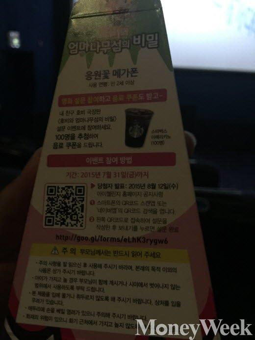 ▲<호비와 엄마나무섬의 비밀>응원용 메가폰(사진=강인귀 기자)