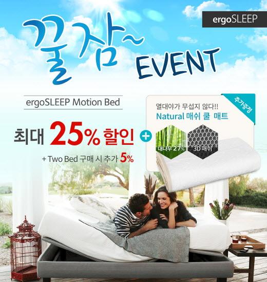 에르고슬립, '꿀잠 이벤트' 진행…최대 25% 할인