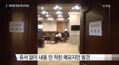 '지방행정연수원장' /자료사진=YTN 뉴스 캡처
