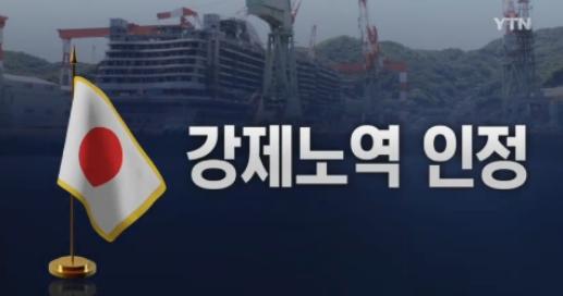 '일본 세계유산 등재' /자료사진=YTN 뉴스 캡처