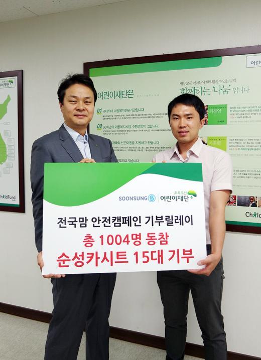 순성산업, 초록우산 어린이재단에 유아용 카시트 기부