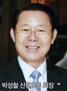 '탈세·횡령·사기회생' 혐의 박성철 신원 회장, 내일(8일) 검찰조사