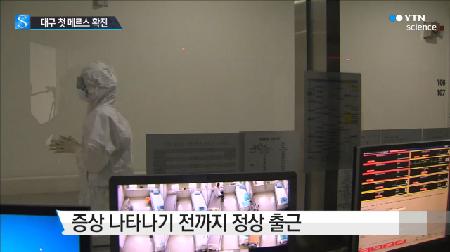 '대구 메르스' /자료사진=YTN 뉴스 캡처
