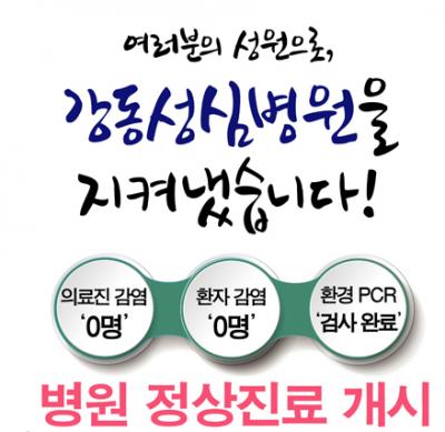 '메르스 현재상황' /자료=강동성심병원 홈페이지 공지사항 캡처