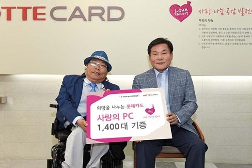 오른쪽부터 채정병 롯데카드 대표이사, 안중원 한국장애인문화협회장