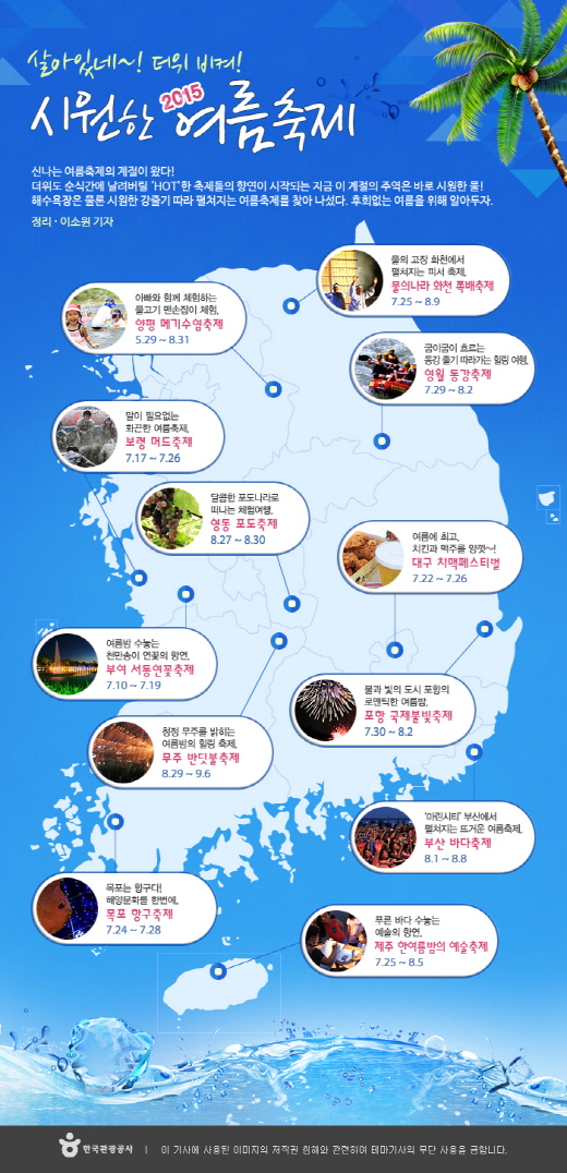 한국관광공사 여름축제 지도