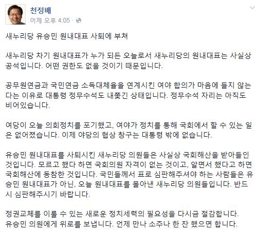 '유승민 원내대표 사퇴' /자료=천정배 무소속 의원 페이스북 캡처