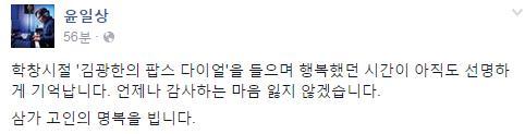 """김광한 별세, 윤일상 애도 """"학창 시청 '팝스 다이얼' 아직도 선명"""""""