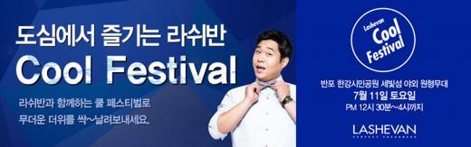 남성 기능성 속옷 브랜드 라쉬반, 시민들과 함께 하는 '쿨 페스티벌' 개최