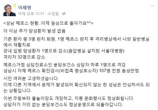'이재명 성남시장' '메르스 현황' /사진=이재명 트위터 캡처