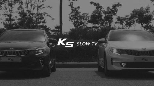 기아차, '신형 K5 슬로우TV' 화제