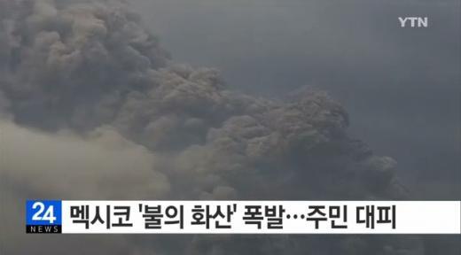 멕시코 화산 폭발…최근 10년來 최대 규모. 사진=YTN뉴스 캡쳐