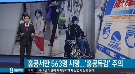 홍콩 독감 사망자 수 579명…지난해보다 두 배↑. 사진=SBS뉴스 캡쳐