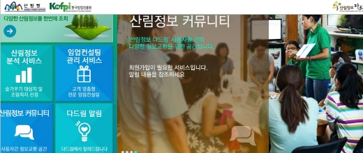 한국임업진흥원 공공데이터 시스템인 산림정보 '다드림(林)' 홈페이지