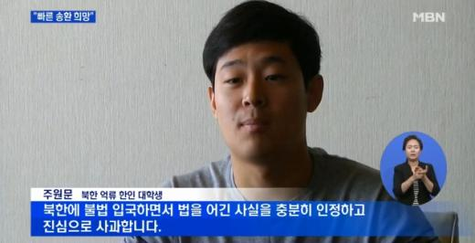 '북한 억류 대학생' /사진=MBN뉴스 캡처