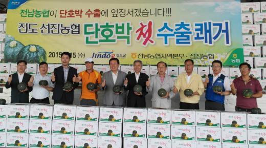전남산 단호박 일본·홍콩 첫 수출