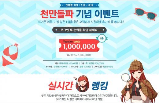 탑툰, '1000만 돌파 기념' 이벤트 진행…휴가비 100만원 등 선물 '팡팡'