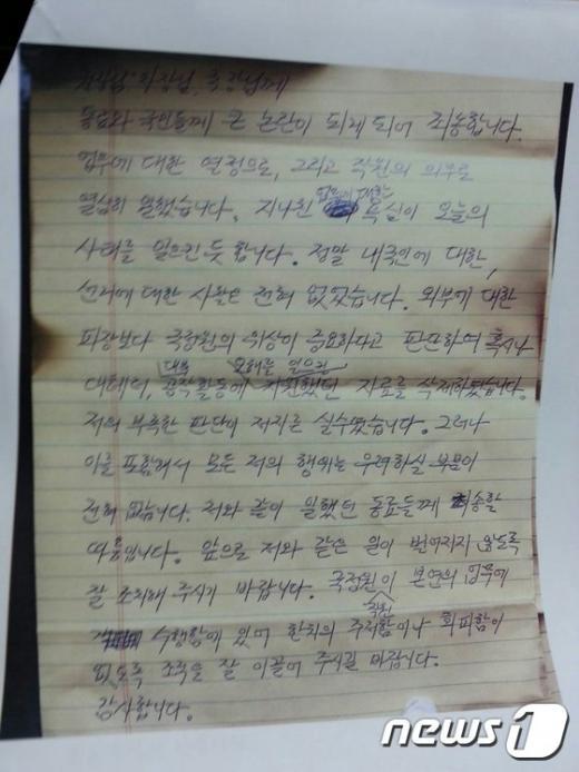 '국정원 직원 유서 공개' /사진=뉴스1