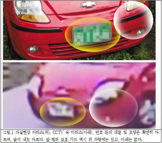 '국정원 직원 마티즈 번호판' /사진=전병헌 의원 블로그