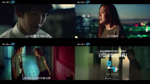 숙박 O2O 모가, TV 광고 통해 서비스 장점 소개