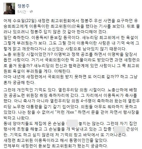 '정봉주' '이용득 국회의원' /사진=정봉주 페이스북 캡처