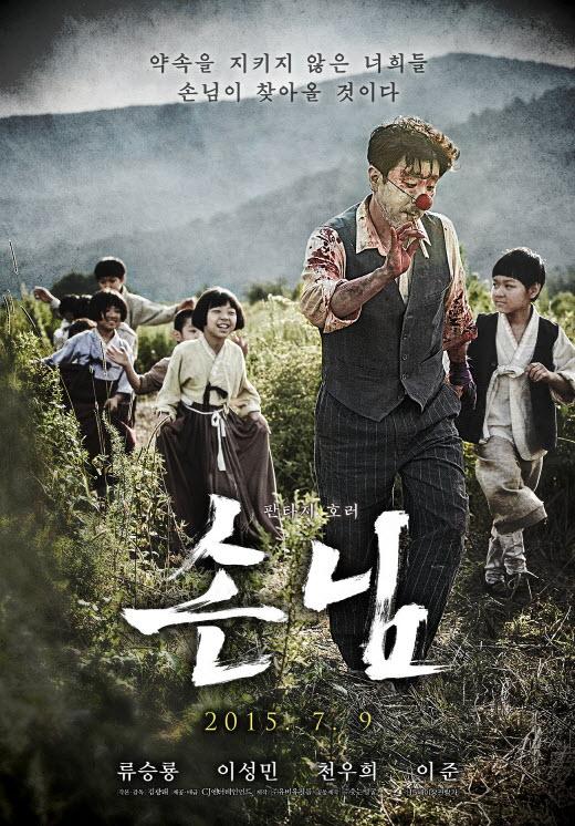 곰TV, 영화 '손님' 극장동시 상영…VOD 서비스 오픈