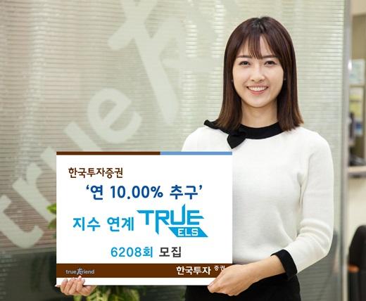 한국투자증권, 연 10.00% 추구 TRUE ELS 6208회 모집