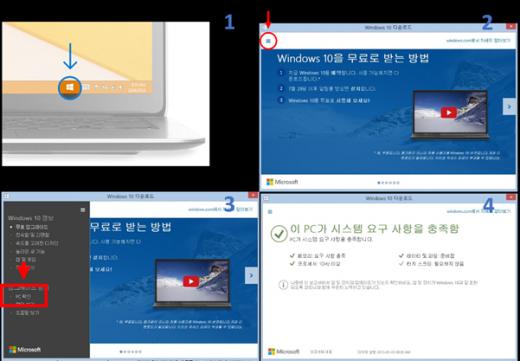 내일 출시 '윈도10'…10가지 궁금증은?