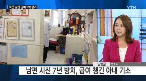 '방배동 미라사건' /사진=YTN뉴스 캡처