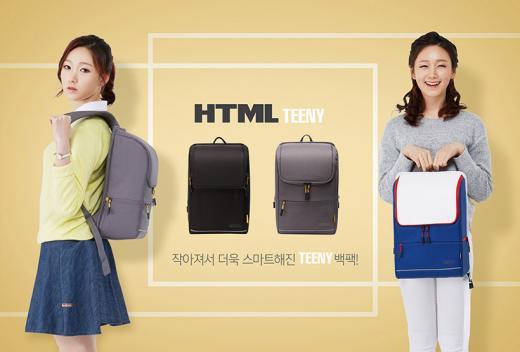 "HTML, 티니(TEENY)백팩 출시…""13인치 노트북도 OK"""