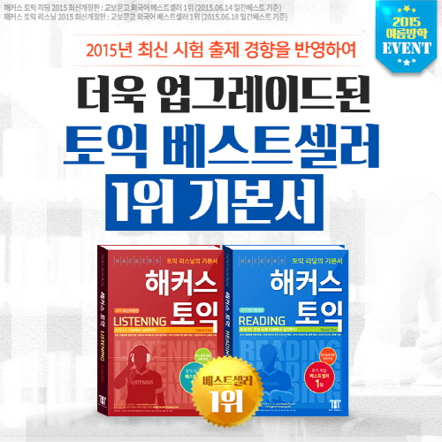 '해커스 토익 리딩·리스닝 2015 최신개정판'…토익 베스트셀러 올라