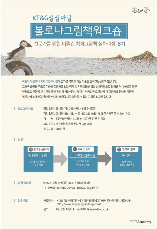 KT&G 상상마당, '볼로냐 그림책 워크숍' 참가자 모집…내달24일까지