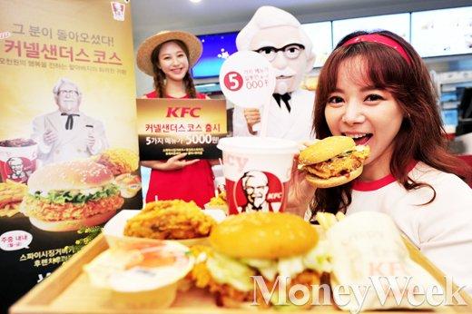 [MW사진] KFC, '커넬샌더스 코스' 출시